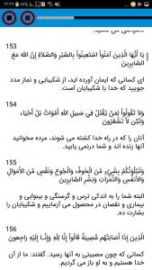 اسکرین شات برنامه قران کریم جز دوم صوتی + متن جزء دوم قرآن 2