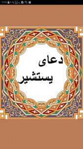 اسکرین شات برنامه دعای یستشیر + صوت متن ترجمه 1