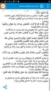 اسکرین شات برنامه دعای یستشیر + صوت متن ترجمه 2