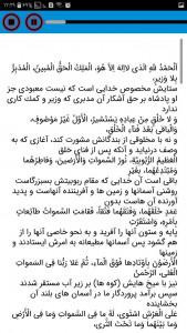 اسکرین شات برنامه دعای یستشیر + صوت متن ترجمه 3