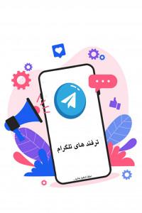 اسکرین شات برنامه ترفند های تلگرام 2