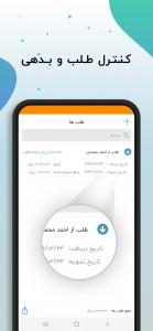 اسکرین شات برنامه دخل و خرج: مدیریت مالی ساده 4