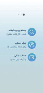 اسکرین شات برنامه دخل و خرج: مدیریت مالی ساده 8