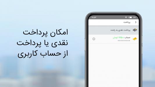 اسکرین شات برنامه درخواست سفر/ارسال کالا — maxim   ماکسیم 6
