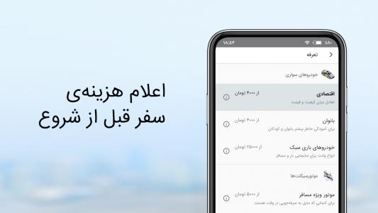 اسکرین شات برنامه درخواست سفر/ارسال کالا — maxim   ماکسیم 7