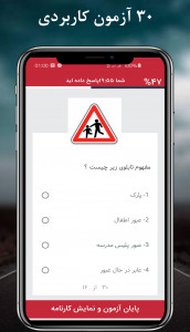 اسکرین شات برنامه آزمون آیین نامه راهنمایی و رانندگی 2