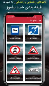 اسکرین شات برنامه آزمون آیین نامه راهنمایی و رانندگی 4