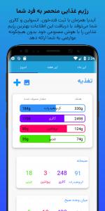 اسکرین شات برنامه آیدیا - کنترل دیابت و قندخون 8