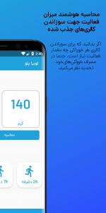 اسکرین شات برنامه آیدیا - کنترل دیابت و قندخون 6