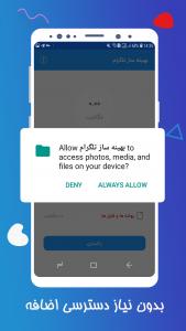 اسکرین شات برنامه بهینه ساز تلگرام 4