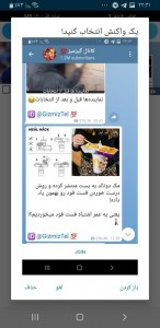 اسکرین شات برنامه تلگرام سرعت 1