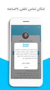 اسکرین شات برنامه اسنپ دکتر (snap doctor) 7