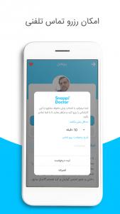 اسکرین شات برنامه اسنپ دکتر (snap doctor) 5