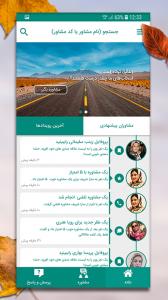 اسکرین شات برنامه تلیار - مشاوره تلفنی 1