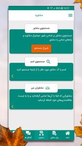 اسکرین شات برنامه تلیار - مشاوره تلفنی 2
