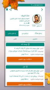 اسکرین شات برنامه تلیار - مشاوره تلفنی 7