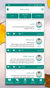 اسکرین شات برنامه تلیار - مشاوره تلفنی 9