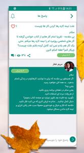 اسکرین شات برنامه تلیار - مشاوره تلفنی 10