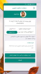 اسکرین شات برنامه تلیار - مشاوره تلفنی 8