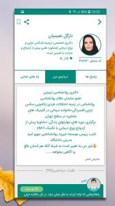 اسکرین شات برنامه تلیار - مشاوره تلفنی 6