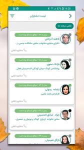 اسکرین شات برنامه تلیار - مشاوره تلفنی 4