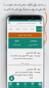 اسکرین شات برنامه تلیار - مشاوره تلفنی 11