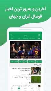 اسکرین شات برنامه مدال | نتایج زنده و پیش بینی فوتبال 6