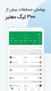 اسکرین شات برنامه مدال | نتایج زنده و پیش بینی فوتبال 5