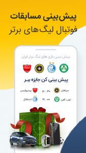 اسکرین شات برنامه مدال | نتایج زنده و پیش بینی فوتبال 4