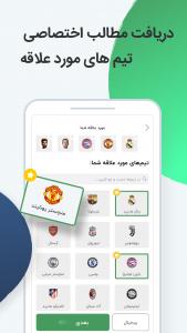 اسکرین شات برنامه مدال | نتایج زنده و پیش بینی فوتبال 9