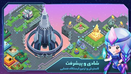 اسکرین شات بازی سایفارم: بازی مزرعه داری در فضا 2