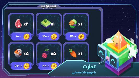 اسکرین شات بازی سایفارم: بازی مزرعه داری در فضا 3