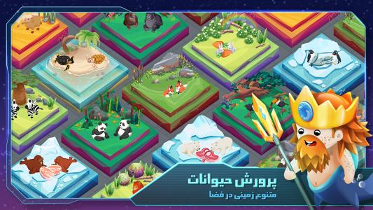 اسکرین شات بازی سایفارم: بازی مزرعه داری در فضا 6