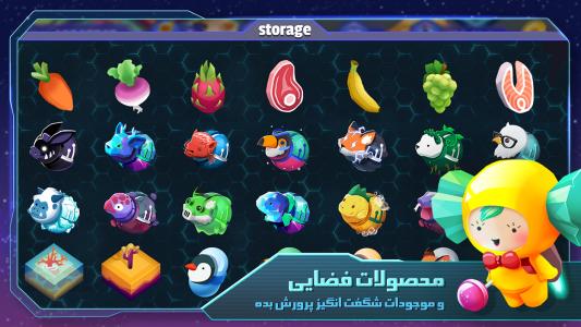 اسکرین شات بازی سایفارم: بازی مزرعه داری در فضا 5
