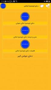 اسکرین شات برنامه دعای ابوحمزه ثمالی (صوت فرهمند متن) 3