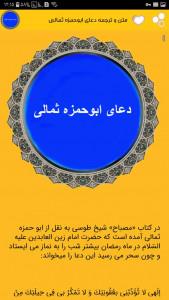 اسکرین شات برنامه دعای ابوحمزه ثمالی (صوت فرهمند متن) 2