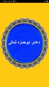 اسکرین شات برنامه دعای ابوحمزه ثمالی (صوت فرهمند متن) 4