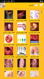 اسکرین شات برنامه بارداری هفته به هفته تقویم بارداری 3