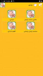 اسکرین شات برنامه بارداری هفته به هفته تقویم بارداری 4