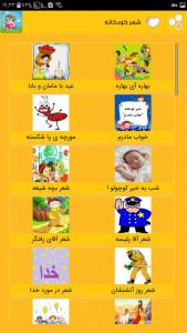 اسکرین شات برنامه شعرهای کودکانه ،ترانه لالایی بچگانه 1
