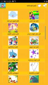 اسکرین شات برنامه شعرهای کودکانه ،ترانه لالایی بچگانه 2
