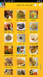 اسکرین شات برنامه اشپزی کامل ، کتاب آشپزی غذای ایرانی 4