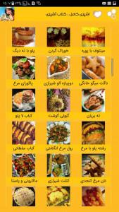 اسکرین شات برنامه اشپزی کامل ، کتاب آشپزی غذای ایرانی 6