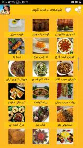 اسکرین شات برنامه اشپزی کامل ، کتاب آشپزی غذای ایرانی 5