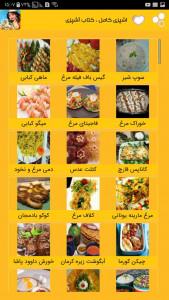 اسکرین شات برنامه اشپزی کامل ، کتاب آشپزی غذای ایرانی 3