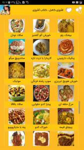 اسکرین شات برنامه اشپزی کامل ، کتاب آشپزی غذای ایرانی 1