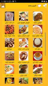 اسکرین شات برنامه آشپزی جامع ، کتاب اشپزی کامل 4