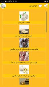 اسکرین شات برنامه فواید درمانی سیر و خواص سیر 5