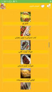 اسکرین شات برنامه آموزش آشپزی ، غذا با گوشت 6