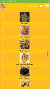 اسکرین شات برنامه آموزش آشپزی ، غذا با گوشت 3